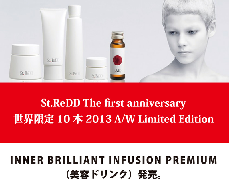 St.ReDD The first anniversary 世界限定10本2013A/W Limited Edition INNER BRILLIANT INFUSION PREMIUM(美容ドリンク)発売。